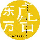 甘南县东方广告