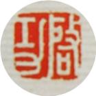 启功书法研究中心