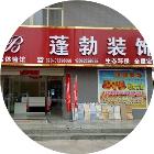 武功县蓬勃装饰材料商行