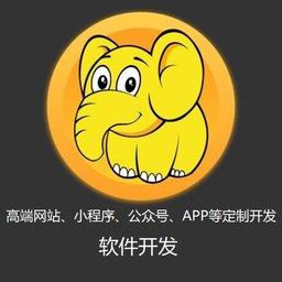 北京高端网站建设、APP开发、小程序和公众号开发