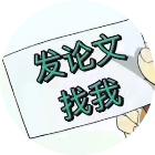 国硕期刊网论文发表