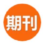 中文核心期刊论文发表助手