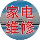 广州佛山空调家电水电维修钻孔