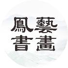 凤艺名家书画交易平台