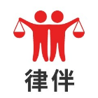 欠款纠纷律师咨询