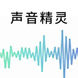 声音精灵分析频谱频率帮你练唱歌