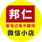 江西邦仁电子器材有限公司