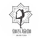 西安伽瓦瑜伽