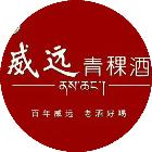 瓦房店新华街道威远青稞酒商行