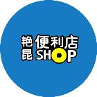 奎屯艳昆便利店