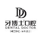 泉州牙博士口腔机构