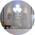 牙冠口腔门诊部