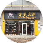 沧州巨宝商贸有限公司
