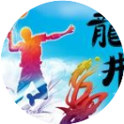 龙井羽毛球协会