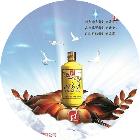 国酒四方井