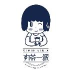 偃师丸茶一派+