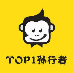 top1孙行者