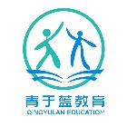 内蒙古青于蓝教育培训有限公司