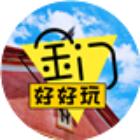 台湾自由行入台证x入金门证办理