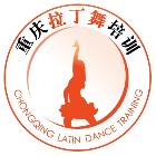 重庆拉丁舞培训