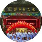 上海太乙堂中医