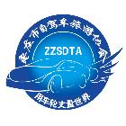 枣庄市自驾车旅游协会