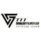 777国际健身会所