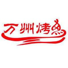 重庆万州烤鱼成都师大花园店