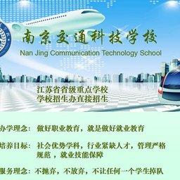南京交通科技学校招生网络报名