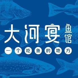 大河宴最好吃的鱼