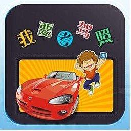 北京考驾照学车团购