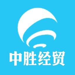 【中胜经贸】企业定制