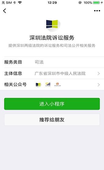 深圳法院诉讼服务