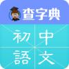 查字典初中语文