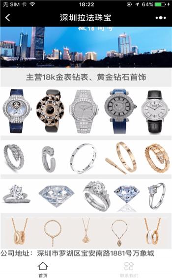 深圳拉法珠宝