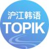 TOPIK韩语能力考试真题
