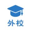 武汉外校入学模拟考试