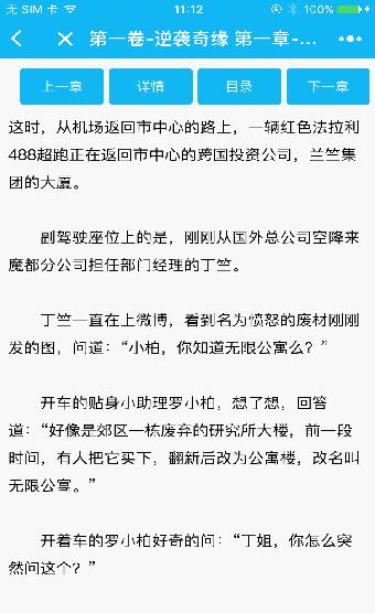 云阅文学MiniAPP
