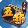 五林大会五子棋游戏