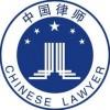 郑州公司法律师团队