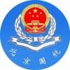 北京国税办税通