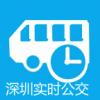 深圳实时公交查询