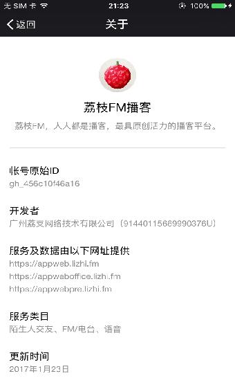 荔枝FM播客