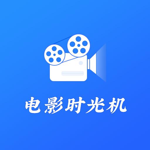 电影时光机Lite