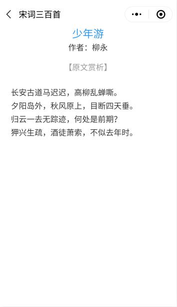 宋词三百首Pro