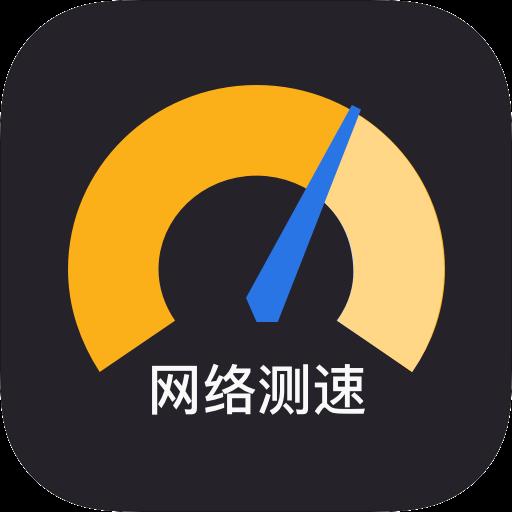 网速测试大PK WIFI测速助手
