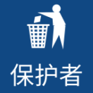 垃圾分类保护者