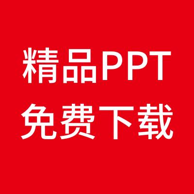 精品PPT模板免费下载