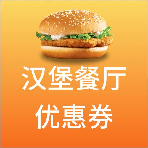 漢堡餐廳優惠券