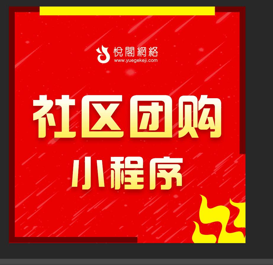 悦阁网络社区团购系统